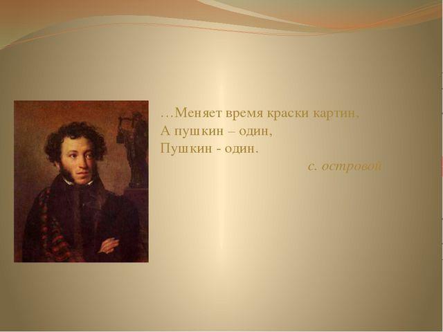 Именно этот человек научил пушкина читать Никита тимофеевич козлов, крепостно...