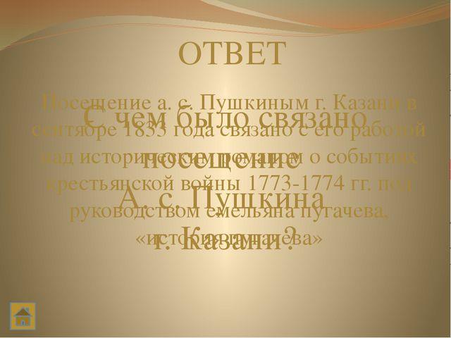 А. с. Пушкин в казани сыграл партию в шахматы. С кем? С переводчиком и драмат...