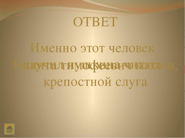 4 июля 1814 в журнале «вестник европы» №13 появилось первое стихотворение Пуш...