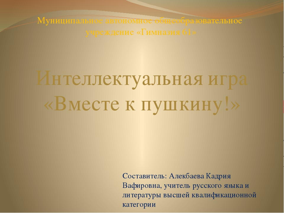 Назовите фамилию няни Пушкина Арины Родионовны Яковлева ОТВЕТ