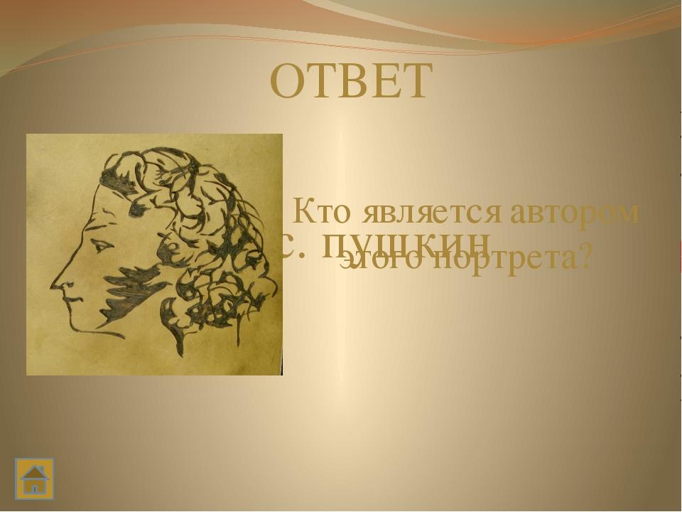 В казани 6 сентября а. с. Пушкин встретился с поэтом, давним другом. Кто это?...