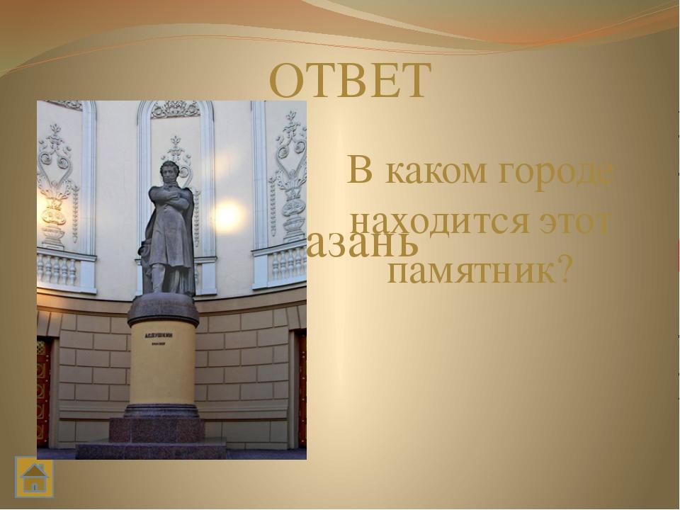 Кому написал это письмо а. с. Пушкин в казани? «примите милостивая государыня...