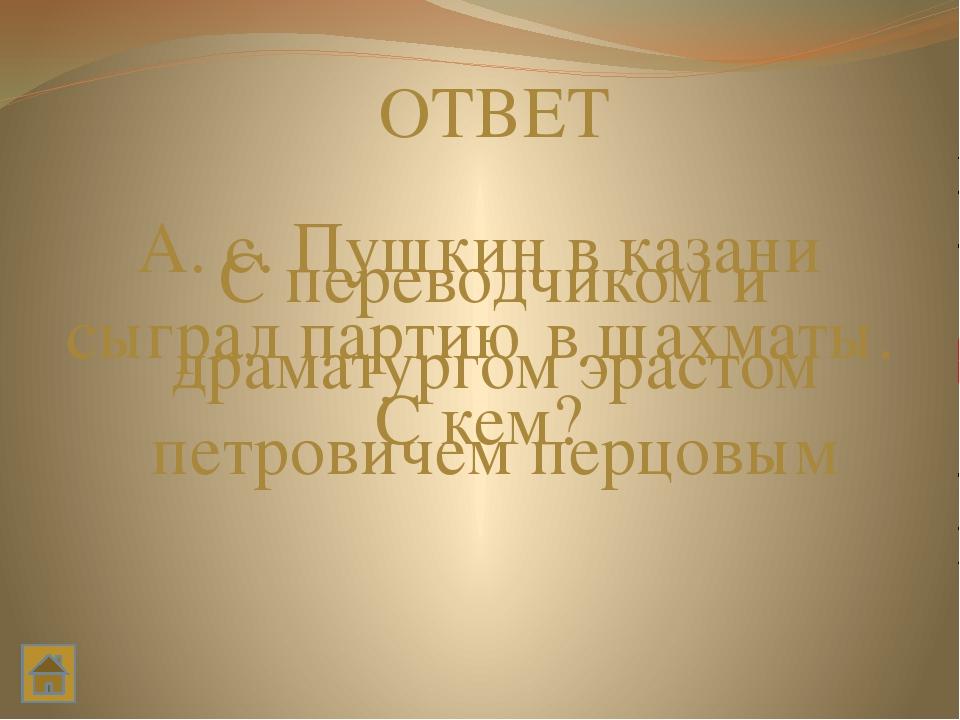 Кто из персонажей когда был в духе насвистывал «гром победы раздается…» Кирил...