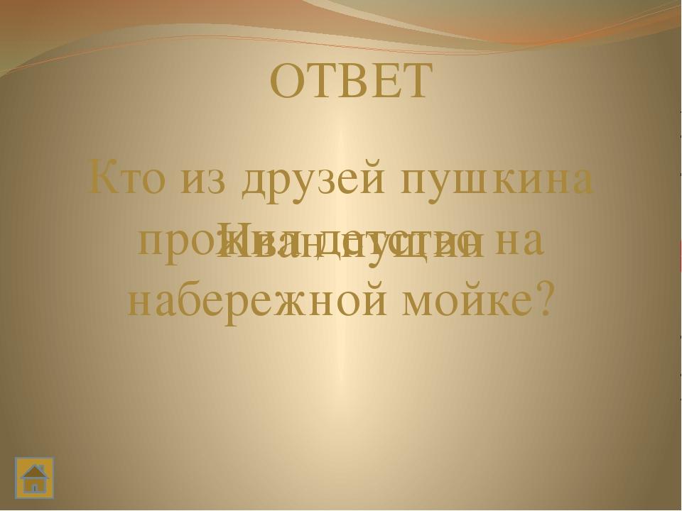 Перед вами знаменитый портрет А. С. пушкина. Кто его автор? О. кипренский ОТВЕТ