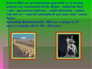 Ежелгі Шығыс мемлекеттері арасындағы соғыстар жаулап алу сипатында болды. Жор
