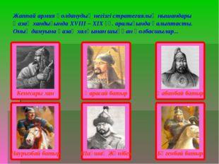 Жаппай армия қолданудың негізгі стратегиялық нышандары Қазақ хандығында ХVІІІ