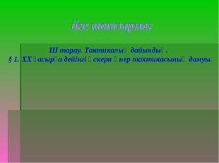 ІІІ тарау. Тактикалық дайындық. § 1. ХХ ғасырға дейінгі әскери өнер тактикасы