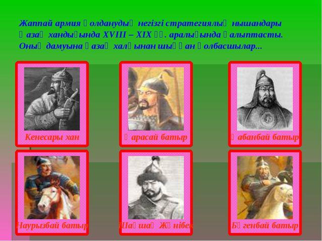 Жаппай армия қолданудың негізгі стратегиялық нышандары Қазақ хандығында ХVІІІ...