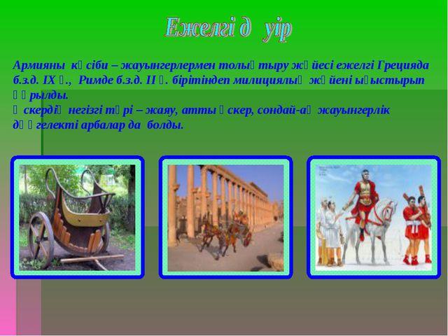 Армияны кәсіби – жауынгерлермен толықтыру жүйесі ежелгі Грецияда б.з.д. ІХ ғ....