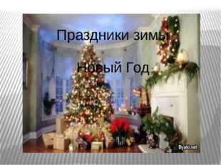 Праздники зимы Новый Год