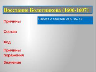Восстание Болотникова (1606-1607) Работа с текстом стр. 15- 17. Причины Соста