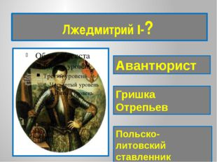 Лжедмитрий I-? Авантюрист Гришка Отрепьев Польско-литовский ставленник