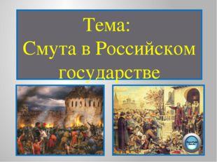 Тема: Смута в Российском государстве