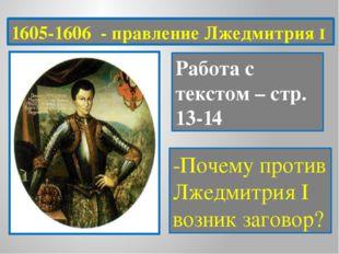 1605-1606 - правление Лжедмитрия I Работа с текстом – стр. 13-14 -Почему прот
