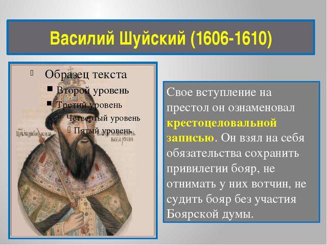 Василий Шуйский (1606-1610) Свое вступление на престол он ознаменовал крестоц...