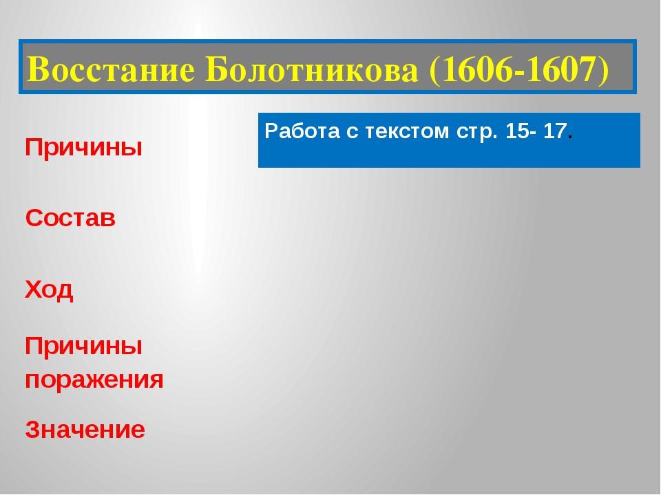 Восстание Болотникова (1606-1607) Работа с текстом стр. 15- 17. Причины Соста...