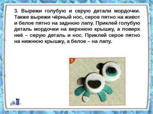 3. Вырежи голубую и серую детали мордочки. Также вырежи чёрный нос, серое пят