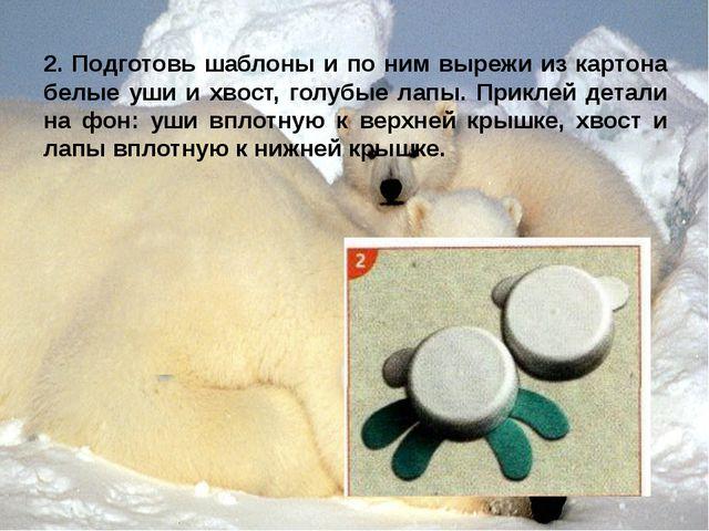 2. Подготовь шаблоны и по ним вырежи из картона белые уши и хвост, голубые ла...