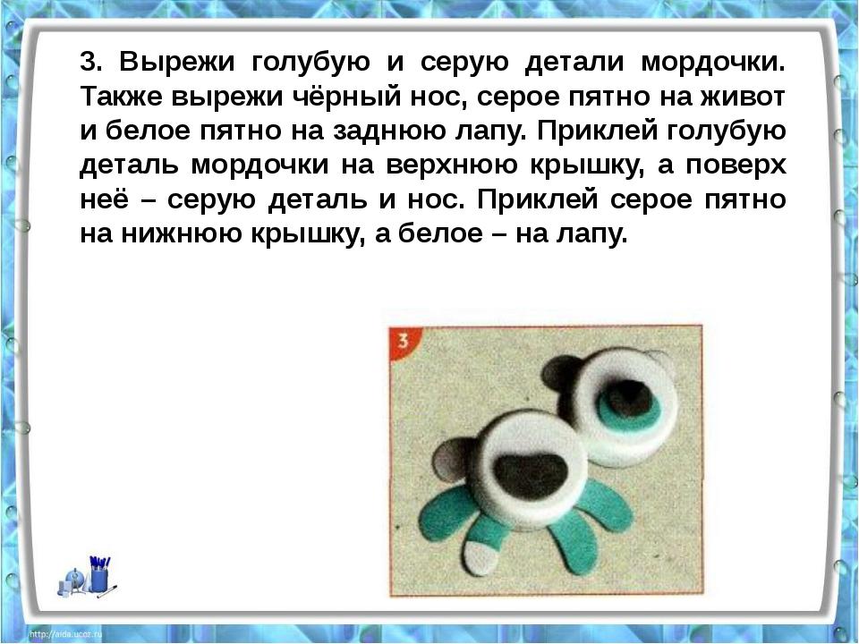 3. Вырежи голубую и серую детали мордочки. Также вырежи чёрный нос, серое пят...