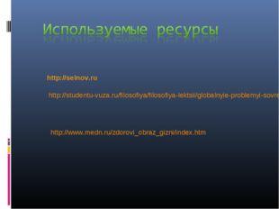http://selnov.ru http://studentu-vuza.ru/filosofiya/filosofiya-lektsii/global