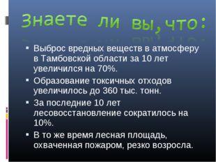 Выброс вредных веществ в атмосферу в Тамбовской области за 10 лет увеличился