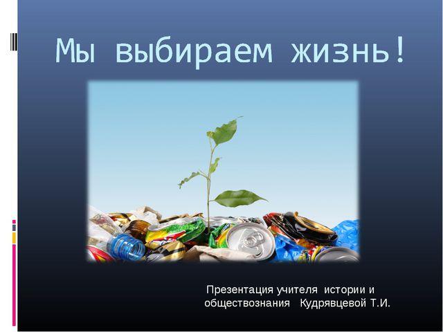 Презентация учителя истории и обществознания Кудрявцевой Т.И.