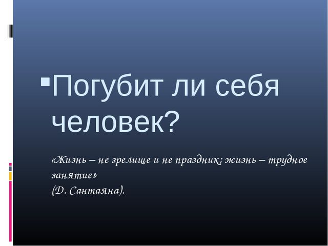 Погубит ли себя человек? «Жизнь – не зрелище и не праздник; жизнь – трудное...