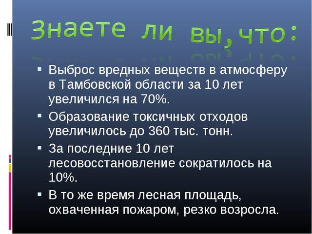 Выброс вредных веществ в атмосферу в Тамбовской области за 10 лет увеличился...