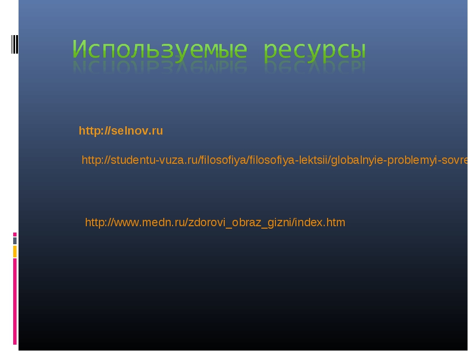 http://selnov.ru http://studentu-vuza.ru/filosofiya/filosofiya-lektsii/global...