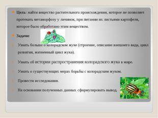 Цель: найти вещество растительного происхождения, которое не позволяет проте