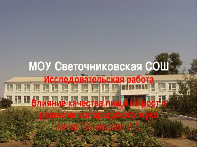 МОУ Светочниковская СОШ Исследовательская работа Влияние качества пищи на рос...