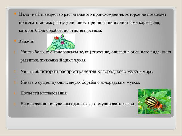 Цель: найти вещество растительного происхождения, которое не позволяет проте...