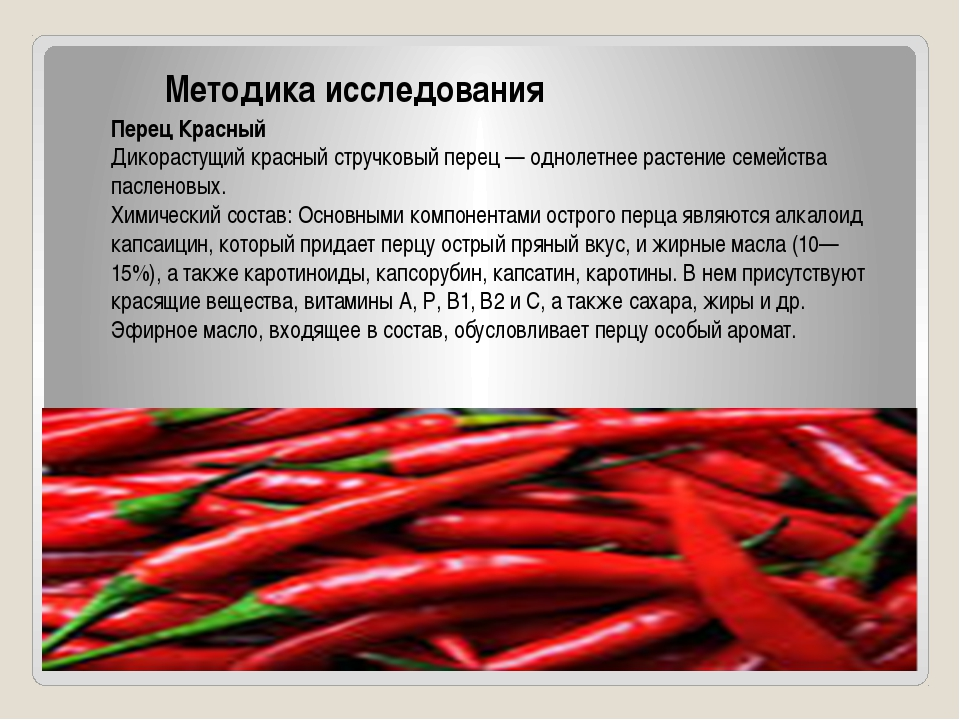 Методика исследования Перец Красный Дикорастущий красный стручковый перец —...