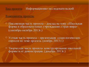 Вид проекта: Информационно-исследовательский Компоненты проекта: Письменная ч