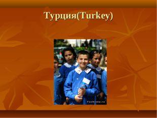 Турция(Turkey)