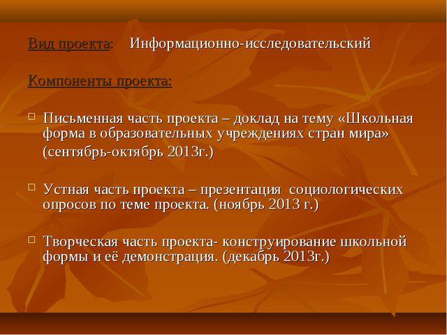 Вид проекта: Информационно-исследовательский Компоненты проекта: Письменная ч...