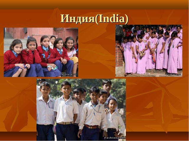 Индия(India)