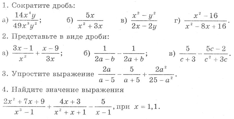 Решить пример по алгебре за 8 класс дроби