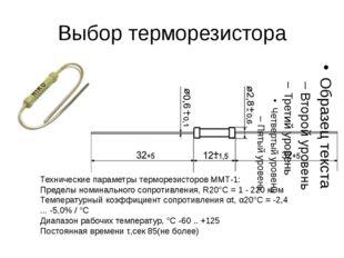 Технические параметры терморезисторов ММТ-1: Пределы номинального сопротивлен
