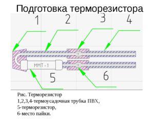 Рис. Терморезистор 1,2,3,4-термоусадочная трубка ПВХ, 5-терморезистор, 6-мест