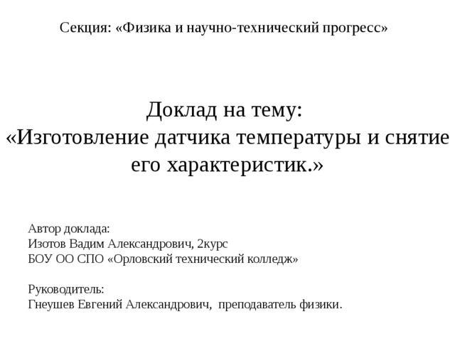 Секция: «Физика и научно-технический прогресс» Доклад на тему: «Изготовление...