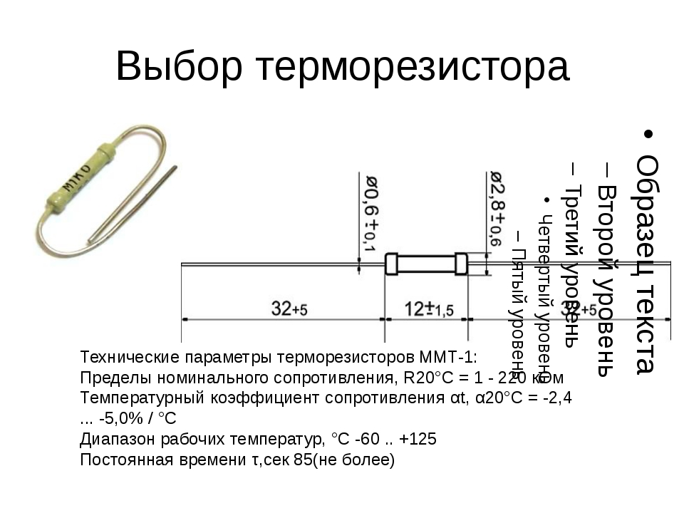 Технические параметры терморезисторов ММТ-1: Пределы номинального сопротивлен...
