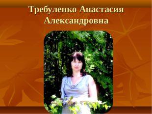 Требуленко Анастасия Александровна