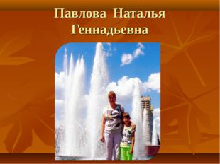 Павлова Наталья Геннадьевна