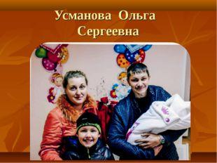 Усманова Ольга Сергеевна