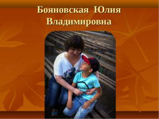 Бояновская Юлия Владимировна
