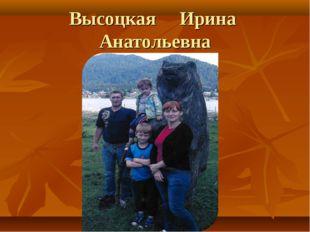 Высоцкая Ирина Анатольевна