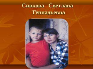 Сивкова Светлана Геннадьевна
