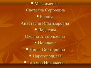 Максименко Светлана Сергеевна Белова Анастасия Ильгизаровна Ладесова Оксана А