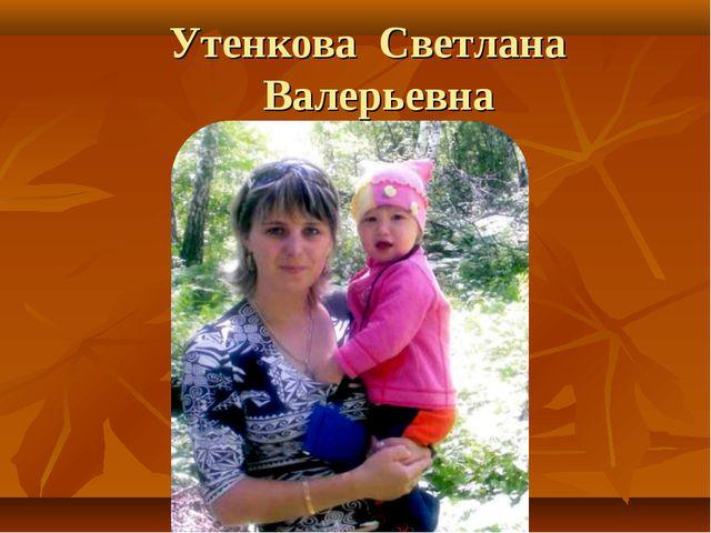 Утенкова Светлана Валерьевна